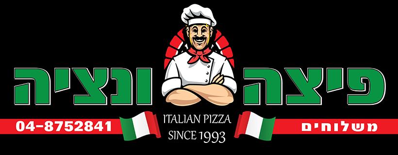 פיצה ונציה קריית ים כולל משלוחים וטלפון